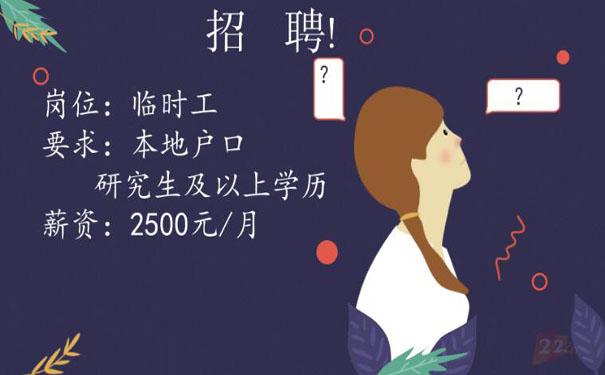 招临时工,研究生学历,月薪2500!西安说好的人才落户呢!.jpg