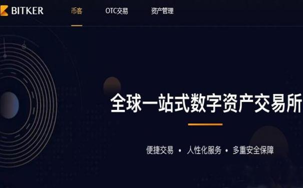 """对应""""币客""""数字资产平台:域名bitke.com一口价50000元被秒!.jpg"""