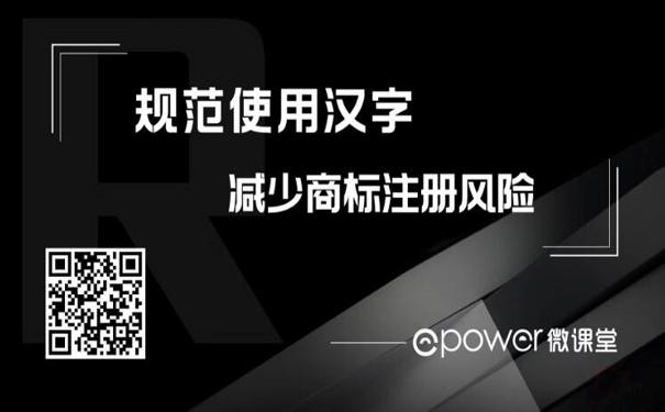 规范使用汉字,减少商标注册风险!.jpg