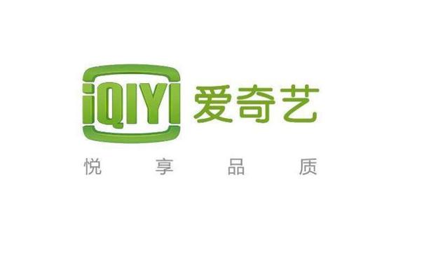 奇艺宣布品牌升级启用iQIYI.<a href=http://www.xinnet.com/domain/tld-com.html target=_blank>com域名</a>.jpg