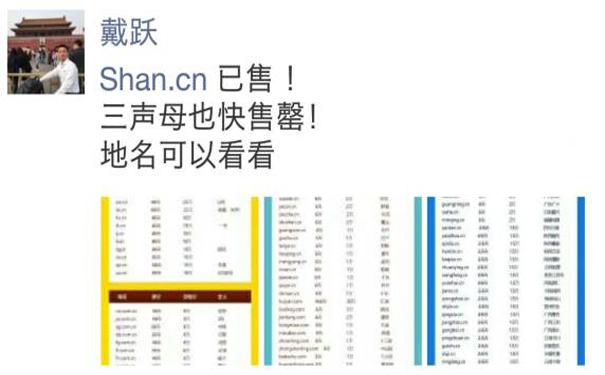 单拼域名shan.cn易主.jpg
