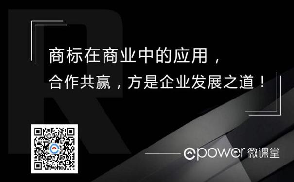 商标在商业中的应用,合作共赢,方是企业发展之道!.jpg