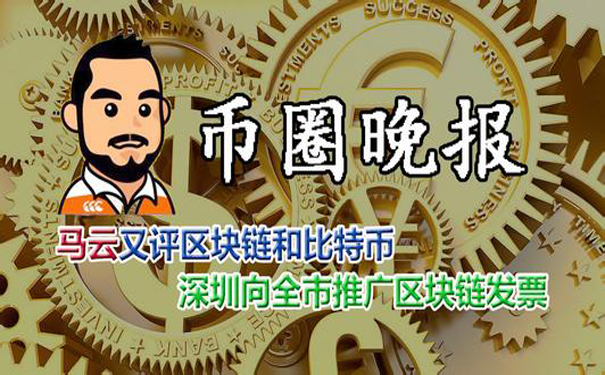 智博会马云:相信区块链不全是比特币