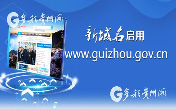 贵州省人民政府门户网站启用全新双拼域名
