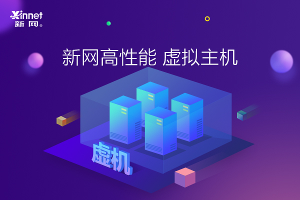 <a href=http://www.xinnet.com target=_blank>新网</a>虚拟主机