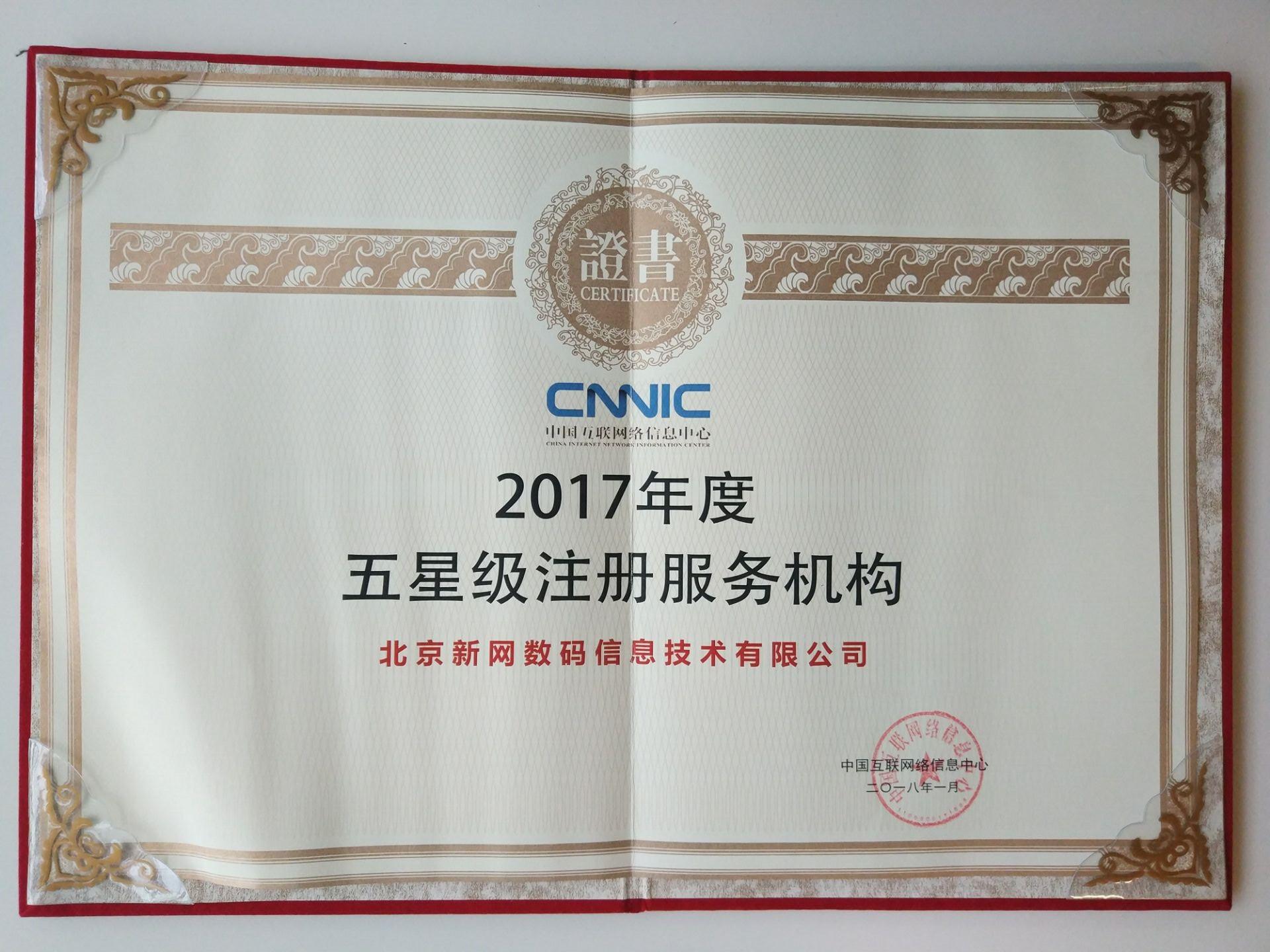 CNNIC五星级注册服务机构