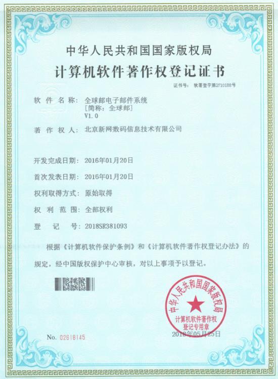全球邮软著证书